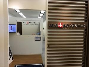 AGAスキンクリニック | 専門医の施術による本格的な発毛治療