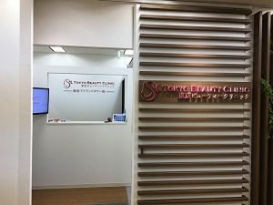 東京ビューティークリニック | 女性の為の薄毛治療専門病院