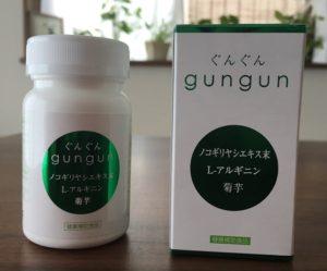 ヘアケア育毛発毛サプリメント【GUNGUN(ぐんぐん)】